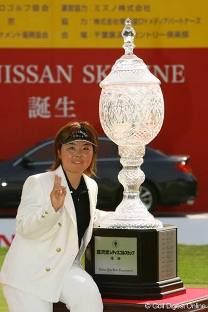 廣済堂レディスゴルフカップ最終日 2位以下に5打差をつける圧勝で、今季初勝利を挙げた不動裕理