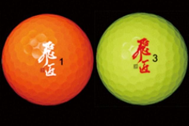 ワークスゴルフ「飛匠レッドラベル」にカラーボールを追加