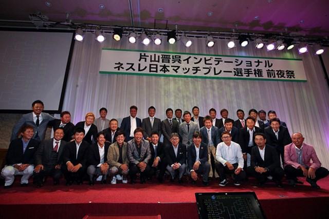 大会開幕を2日後に控えた10日(水)、ネスレ高岡CEOに加え、片山晋呉、石川遼ら合計32名の出場選手が前夜祭に参加した