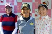 2014年 中国新聞ちゅーピーレディースカップ 初日 (左から)田中美弥子、国本百恵、チョ・ヘジ