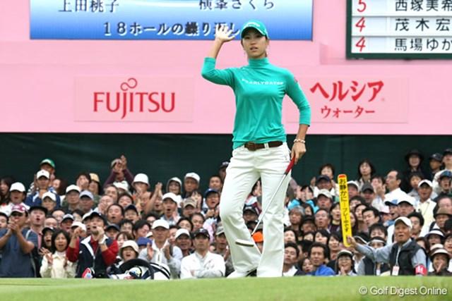 プレーオフ1ホール目、バーディを奪い返して歓声に応える上田桃子