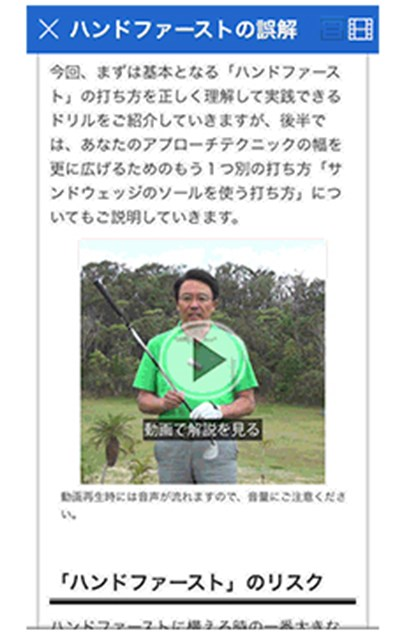 永井延宏プロ、「ゴルフの真実」アプリ配信スタート!