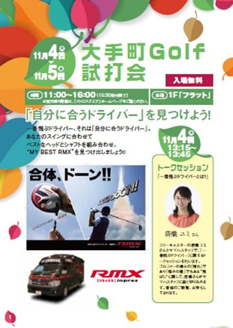 ヤマハ、唐橋ユミを起用したイベントを開催予定