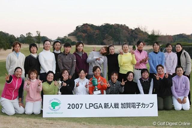 全員集合!若さ溢れる明日の女子ゴルフ界をさせる精鋭たち