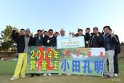 2014年 ゴルフ日本シリーズJTカップ 最終日 小田孔明