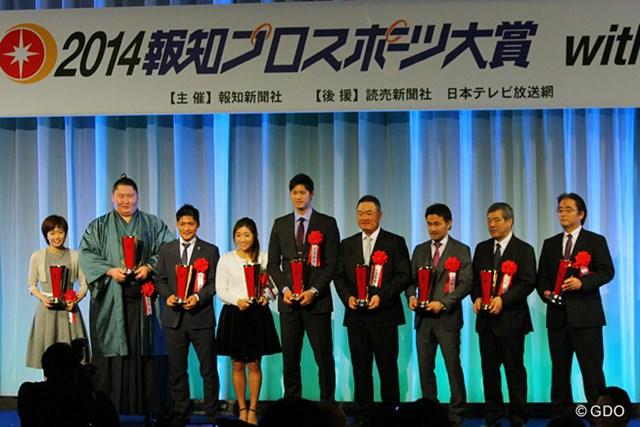 2014年 報知プロスポーツ大賞 小田孔明 イ・ボミ プロスポーツ界で今年活躍した選手たちが登壇した