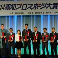 プロスポーツ界で今年活躍した選手たちが登壇した 2014年 報知プロスポーツ大賞 小田孔明 イ・ボミ
