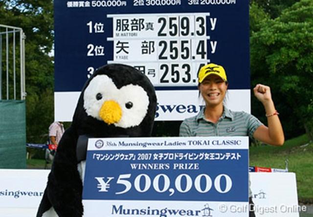 服部真夕 ドライビングコンテストで優勝し賞金50万円をゲットした服部真夕