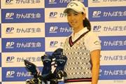 2015年 ホットニュース かんぽ生命保険契約発表 上田桃子