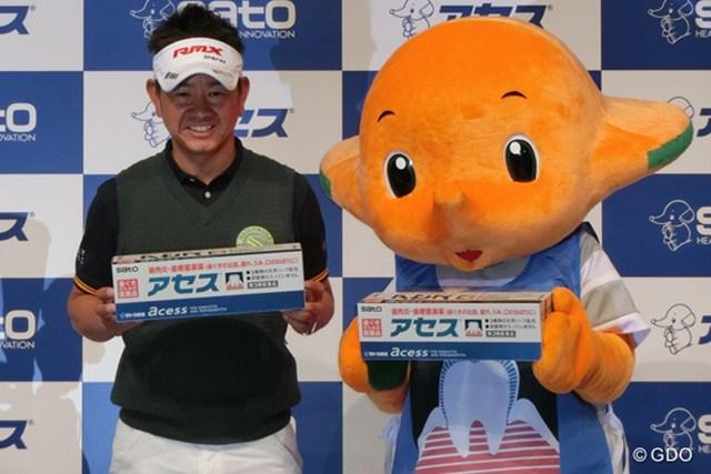 佐藤製薬のテレビCMに抜擢された藤田寛之は、サトちゃん(右)と一緒に製品をPRした