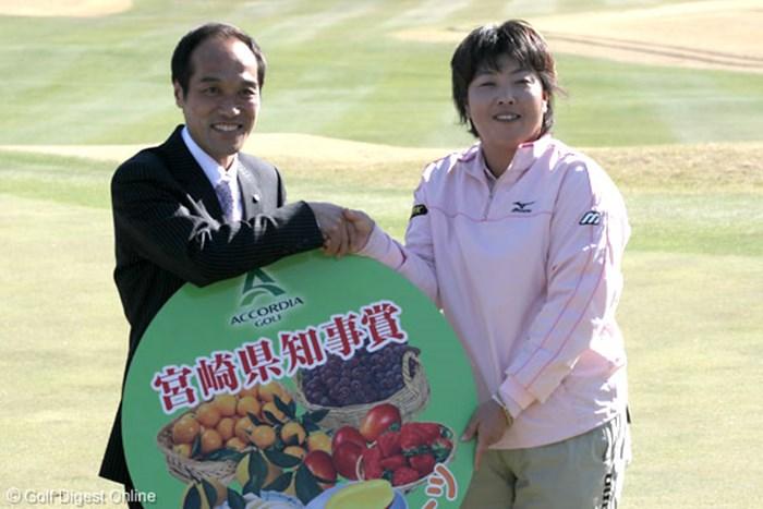 時の人、東国原宮崎県知事から副賞を手渡される木村敏美 アコーディア・ゴルフ レディス最終日 木村敏美