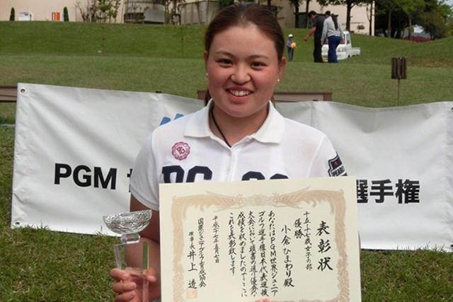 15-17歳の部女子で優勝した小倉ひまわり(写真提供:IJGA)