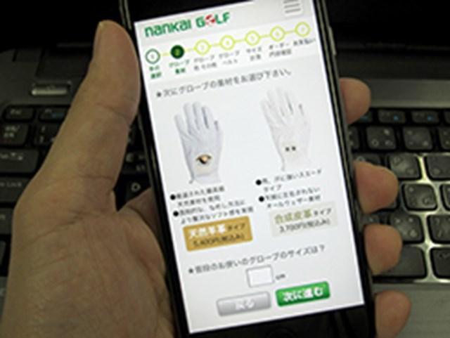 送信された手の画像をサイズ分析し、グローブのオーダーメイドで最も重要な指の長さもきちんと合わせられる
