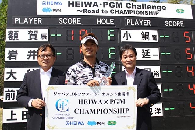 優勝した額賀辰徳は国内メジャー第2戦などレギュラーツアー2試合の出場権も獲得した ※大会提供写真