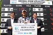 2015年 HEIWA・PGM Challenge Ⅰ ~Road to CHAMPIONSHIP 最終日 額賀辰徳