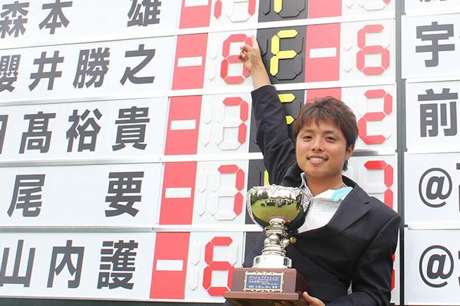森本雄がチャレンジ初優勝 2位に櫻井勝之/チャレンジ最終日
