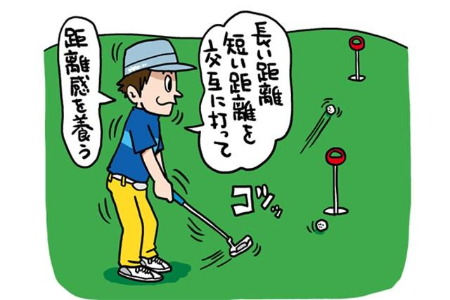 本物のグリーンで練習しなければパッティングは上達しない ~ライバルに差をつけろ!その3~ 同じ箇所から何球打っても距離感は養えない。実践と同じく毎回違う距離から打ってみよう