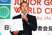 2015年 トヨタジュニアゴルフワールドカップ2015 記者会見 岡崎錬