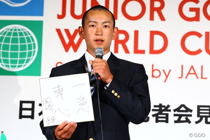 目標は「目の前の目標に集中!一意専心!」 2015年 トヨタジュニアゴルフワールドカップ2015 記者会見 岡崎錬