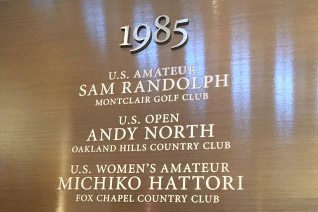 ニュージャージー州にあるゴルフ博物館には、1985年の全米女子アマを制した服部道子の名前が刻まれている*アンディ―和田