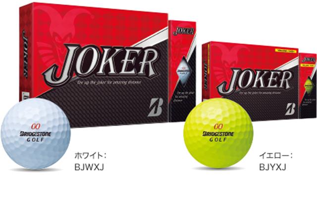 『JOKER』の先行予約キャンペーンに申し込めば、4ケタのボールナンバーを入れられる