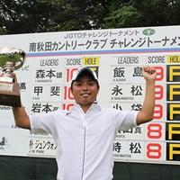 森本雄が今季チャレンジツアー2勝目を挙げた※JGTO提供 2015年 南秋田カントリークラブチャレンジトーナメント 最終日 森本雄