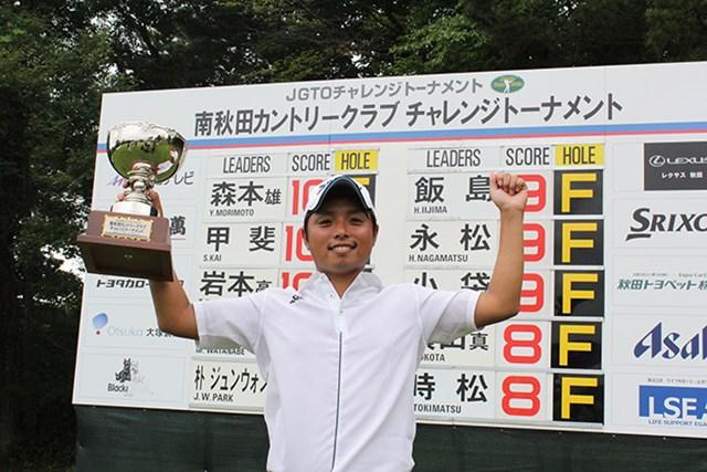 森本雄が今季チャレンジツアー2勝目を挙げた※JGTO提供