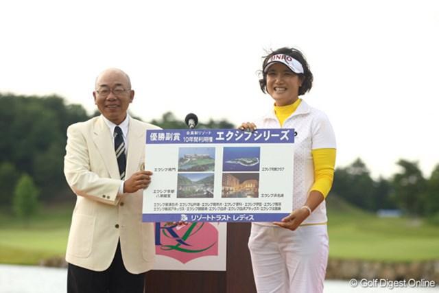 優勝の副賞として会員制リゾートの10年間利用権を手にした全美貞。昨年優勝した時も同じ副賞をもらっているので、20年利用できます
