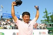 UBS日本ゴルフツアー選手権 宍戸ヒルズ 最終日 五十嵐雄二