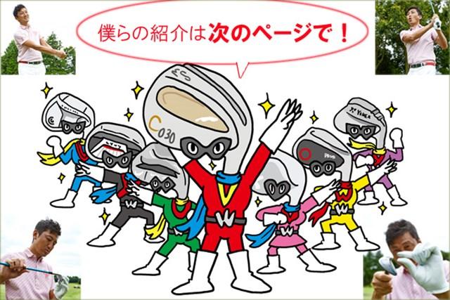関プロがレンジャーたちのキャラ草案を担当!