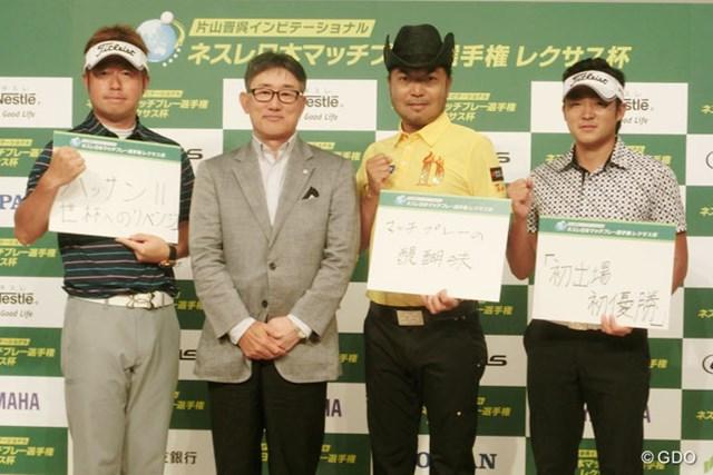 「ネスレ日本マッチプレー」出場選手が決定した。(写真左から)松村道央、高岡浩三代表取締役社長(ネスレ日本)、片山晋呉、今平周吾