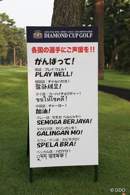 2015年 アジアパシフィック ダイヤモンドカップゴルフ 初日 ボード 各国の選手にご声援をって、とても覚えきれません