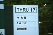 2015年 日本女子オープンゴルフ選手権競技 最終日 スコアボード