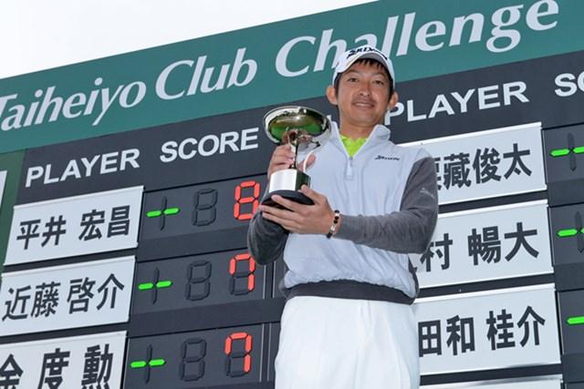 混戦を制してチャレンジ初優勝を飾った平井宏昌 ※画像提供:JGTO