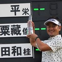 逆転で優勝を飾った上平栄道は来季レギュラーツアー前半戦の出場優先権を獲得した ※画像は大会提供 2015年 JGTO Novil FINAL 最終日 上平栄道