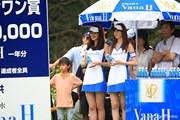 2009年 ~全英への道~ミズノオープンよみうりクラシック 3日目 キャンペーンガール