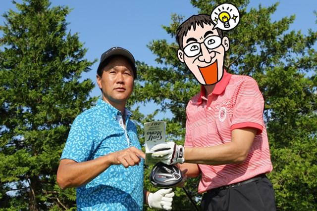 ゴルフ5カントリー オークビレッヂ2_2 比嘉プロのアドバイスを受けてスコアを立て直す。「サイモンメモ」を取り出すほど、多少の余裕は出たか