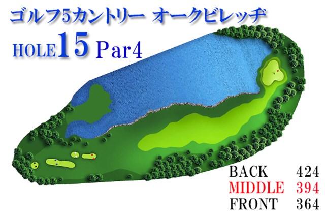 ゴルフ5カントリー オークビレッヂ2_3 15番ホールは距離があるうえに、右サイドがOB、左サイドは池が広がる。ティショットから気が抜けない