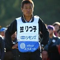 演歌だ 2015年 大王製紙エリエールレディスオープン 3日目 笠りつ子のキャディ(父)