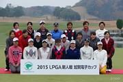 2015年 LPGA新人戦 加賀電子カップ 集合写真