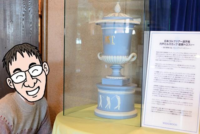 宍戸CC西_2_1 クラブハウスに展示された『日本ゴルフツアー選手権 森ビルカップ Shishido Hills』の優勝トロフィーを観賞するN村。コースを体験して改めて、優勝者の偉大さを知る