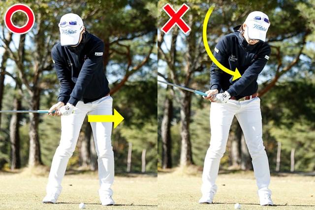 (画像左)手先で下ろすと、アウトサイド・イン軌道に×
