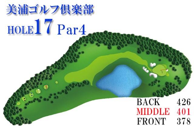 美浦ゴルフ倶楽部_17番ホール(1) 斜めに横切るようなフェアウェイを狙うティショットは相当な難易度の高さ。右サイドの池をケアしながら、最後まで気を抜けない