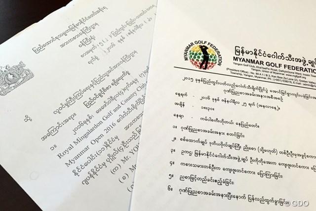 2016年 レオパレス21ミャンマーオープン 最終日 招聘状 ミャンマー大使館、ミャンマーゴルフ連盟からの招聘状。ビルマ語ではサッパリ…