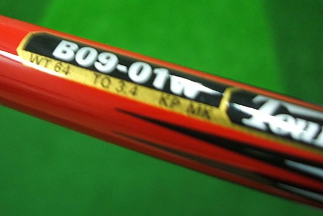 マーク金井の試打IP ブリヂストン ツアーステージ X-DRIVE 701 2009年 No.4 重さ64g、トルク3.4、キックポイントは中調子。純正シャフトにしてはしっかりとしたスペックである