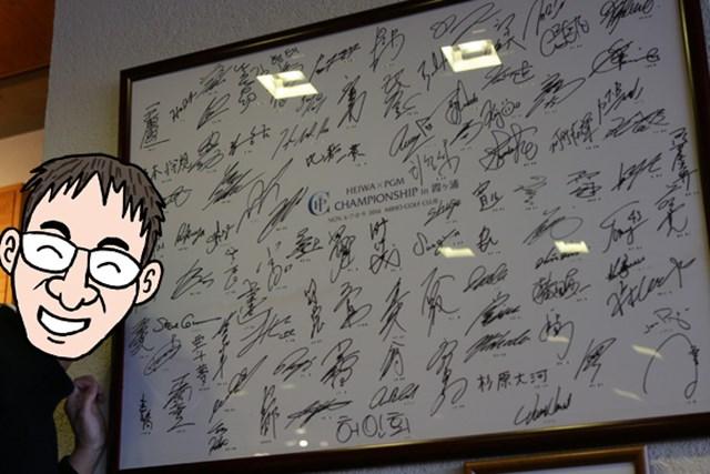 美浦ゴルフ倶楽部_クラブハウス 2013、2014年に国内男子ツアー『HEIWA・PGM CHAMPIONSHIP in 霞ヶ浦』が開催された美浦ゴルフ倶楽部。クラブハウスには選手のサインや写真が飾られ、華やかな雰囲気