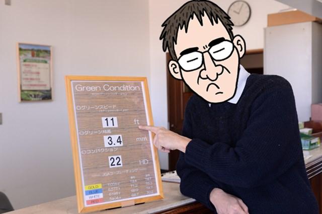 カレドニアン・ゴルフクラブ_1_2 マスター室に掲示されるグリーンコンディション。「11フィート」の文字に、何とも言えない高揚感が