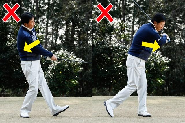インパクト後の重心位置が後方へ(画像左)前方へ(画像右)