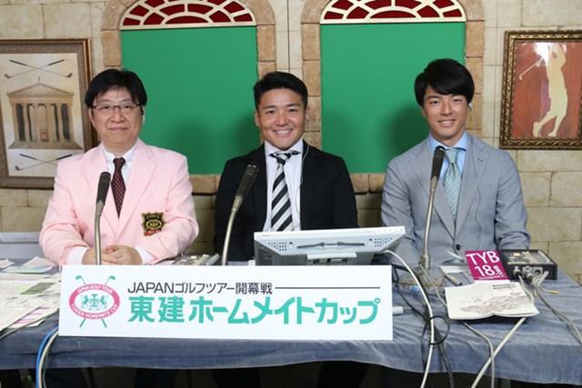 東建ホームメイトカップでテレビ解説を務める丸山茂樹(中)と石川遼(右)※代表撮影