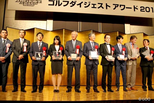 2016年「ゴルフダイジェストアワード」受賞者たち